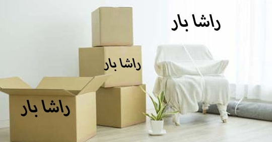 حمل بار در اصفهان