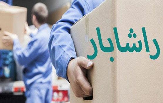 هزینه های حمل بار در اصفهان